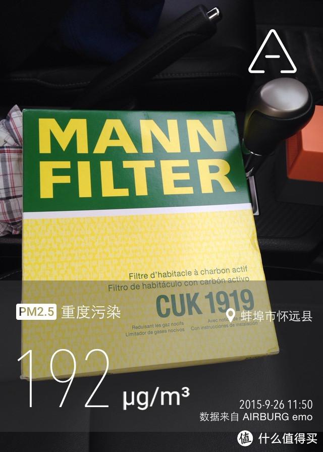 曼牌 & 马勒 车用空调滤网的PM2.5过滤效能对比