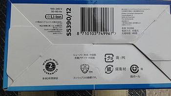 飞利浦 s5390 电动剃须刀外观展示(充电器|刀头|接口)