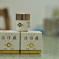 #琳琅国货#实惠好用的国货精品:片仔癀珍珠膏