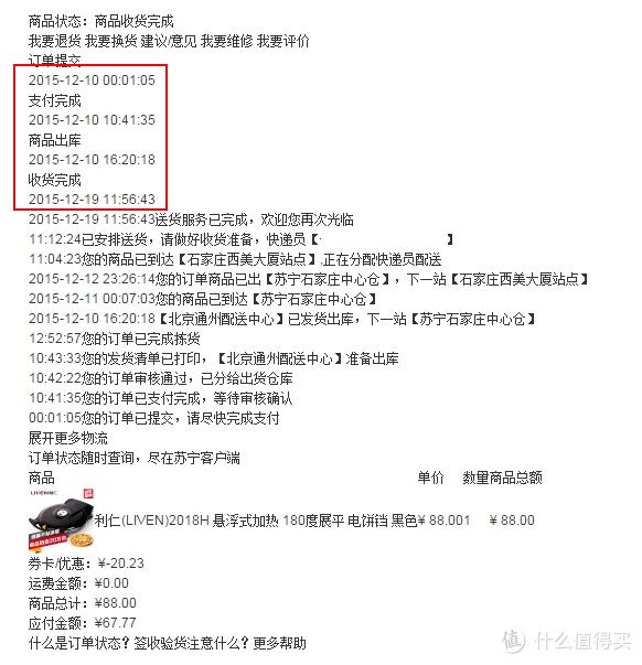 LIVEN 利仁 2018H 电饼铛 晒单(制作馅饼)