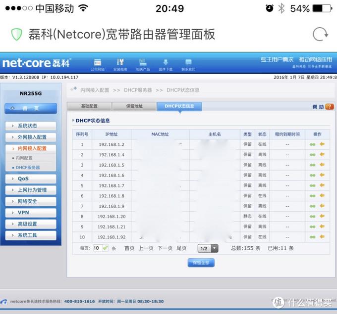 不折腾的家用网络 : Netcore 磊科 NR255G 有线路由器