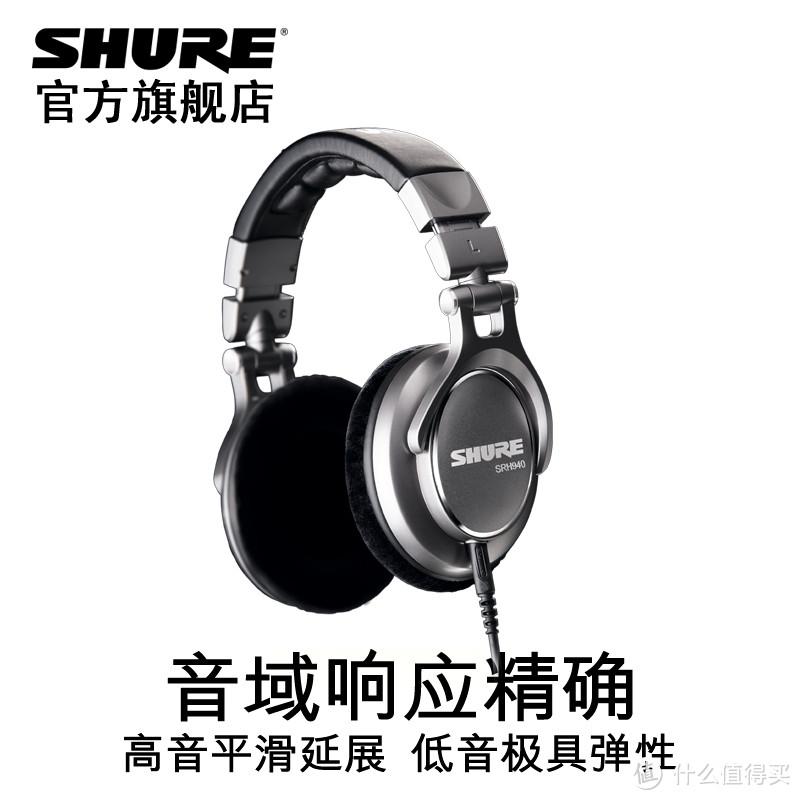 """说一说最近入手的冷门 Shure 舒尔 SRH940 和 DENON 天龙 AH-D600EM """"伪""""便携头戴耳机"""