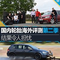 四年6万公里的小众买菜车保养记——更换轮胎、刹车系统、转向油、防冻液