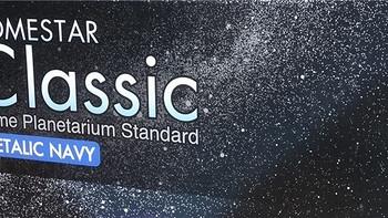 把星空带回家:SEGA Homestar 星空投影机