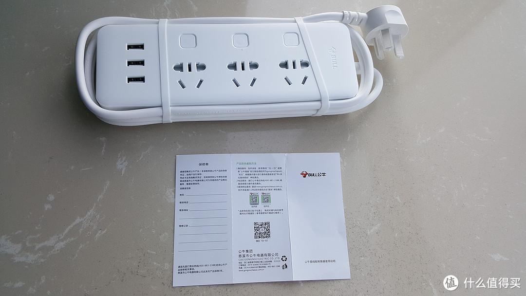 小白之美——公牛分控智能USB充电插排开箱