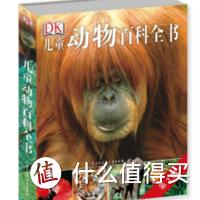 那些年,买过的DK百科全书