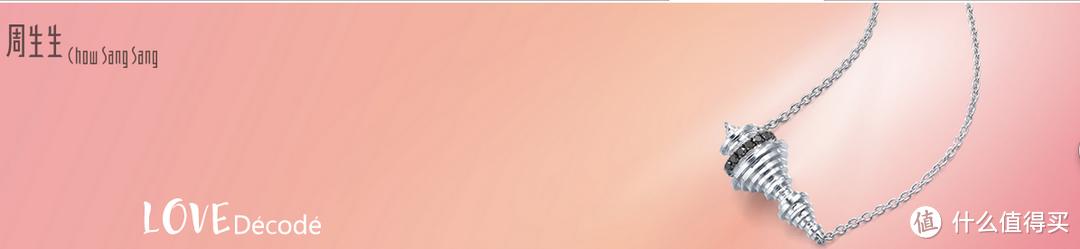 #情人节送心动# 每天听你说——周生生Love Décodé「爱情密语」系列钻石手链