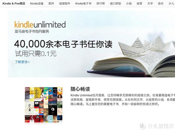 中国亚马逊Kindle Unlimited会员服务试用报告