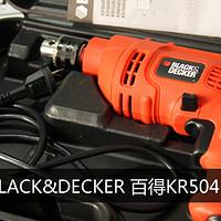 BLACK&DECKER 百得 KR504REP20 冲击钻盒装版开箱