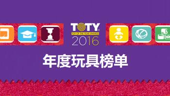 """玩具""""奥斯卡""""——美国TOTY2016年度玩具榜单"""