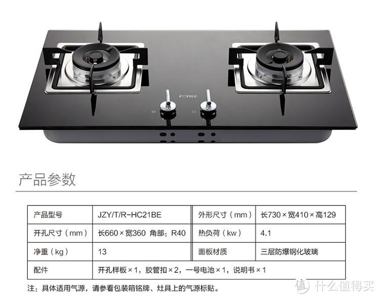 方太 JQ02T 抽油烟机+ HC21BE 燃气灶 套装晒单