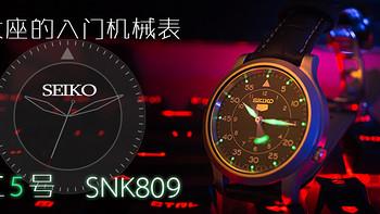 处女座的入门机械表——SEIKO 精工5号 SNK809 男士自动机械表使用报告