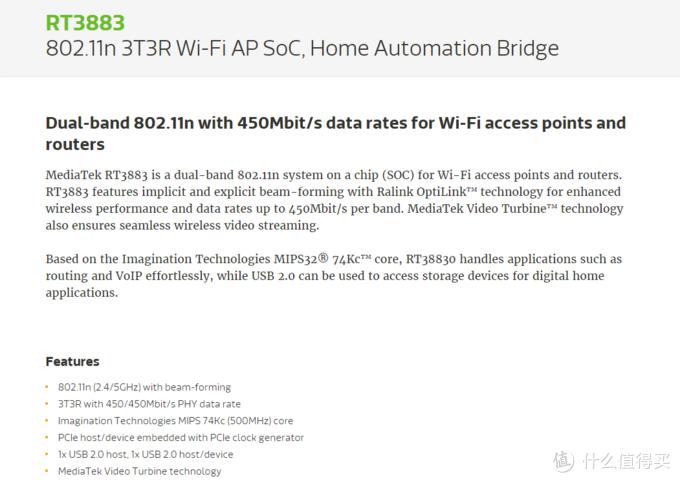 """看""""芯""""识Router,讲解中高端WiFi Soc的无线路由器选购技巧"""