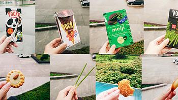 日本休闲食品测评 篇一:10款颜值高、味道赞的零食饼干!一口一口吃出来的测评