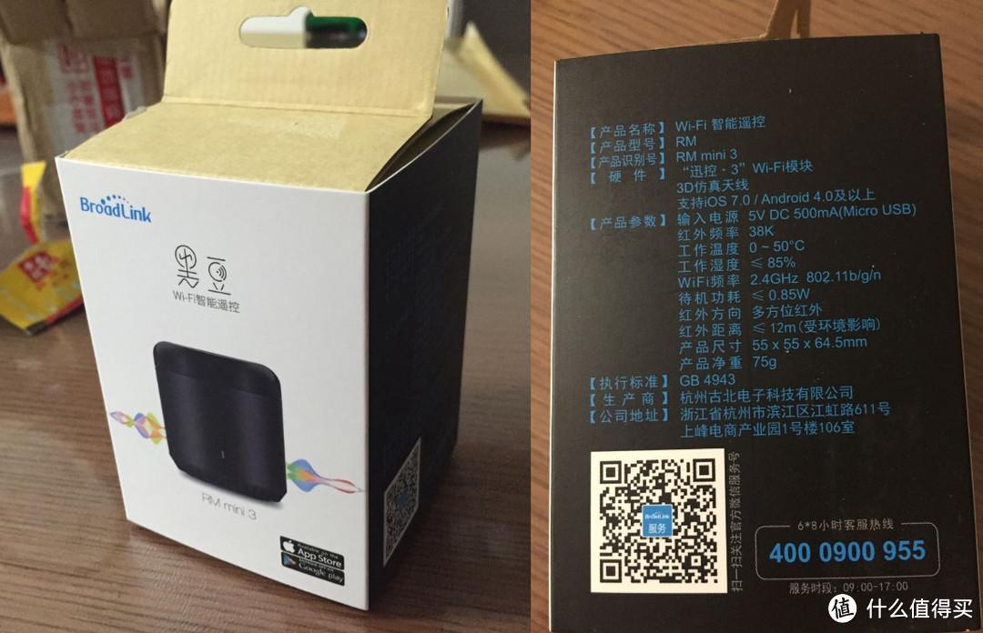 煮豆燃豆萁:BroadLink 博联黑豆RM mini3智能遥控与RM PRO对比