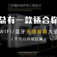 总有一款适合你——WIFI/蓝牙无线音箱大全 篇一:千元以内级别篇