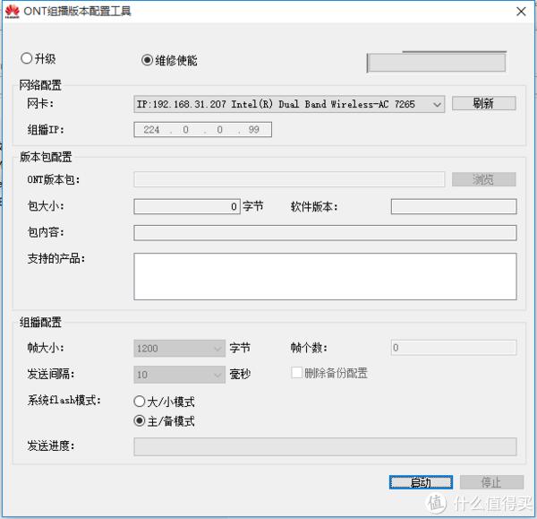 北京联通华为光猫HG8346R破解改桥接
