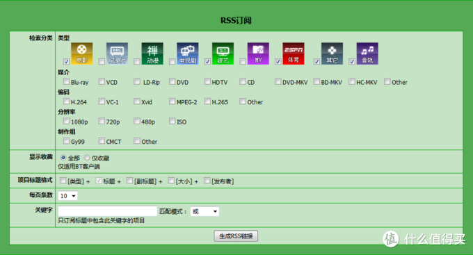 群晖RssPT下载及Transmission安装+Web服务器搭建