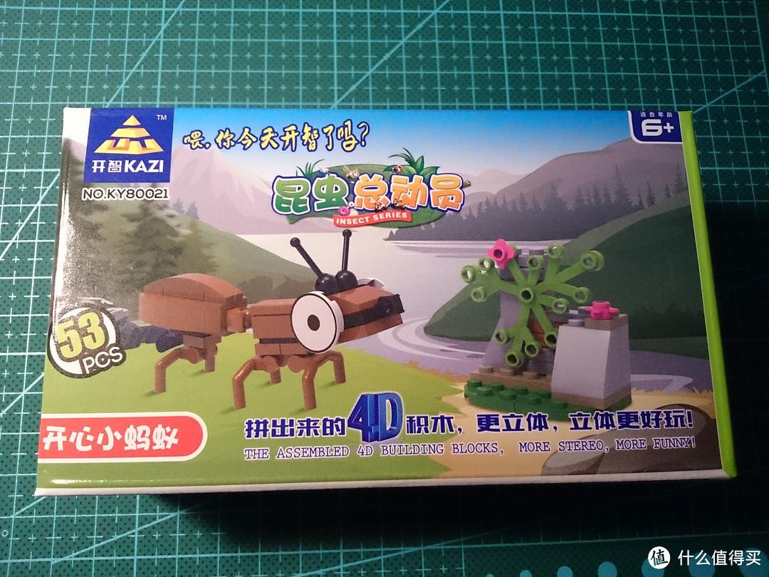 不务正业的老人抢小孩玩具啦:KAZI 昆虫总动员拼装玩具