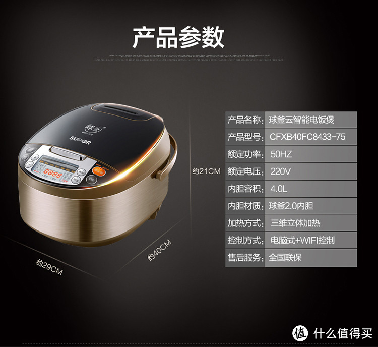 #本站首晒# SUPOR 苏泊尔 CFXB40FC8433-75 智能电饭煲 使用评测