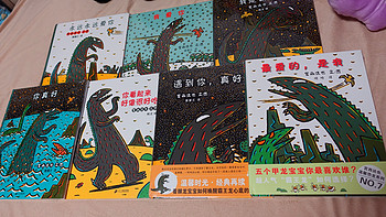 关于爱的故事:【值友读书节】《蒲蒲兰绘本馆·恐龙系列》套装