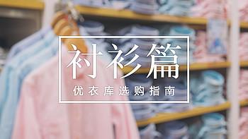 优衣库员工带你买买买 篇一:衬衫全方位选购分析&热门单品推荐