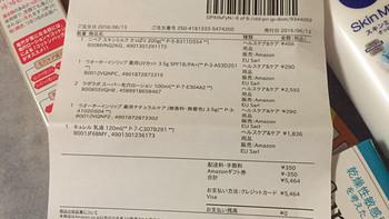 日亚海淘开箱晒单(标价 单据 数量)