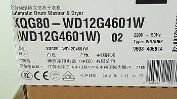 西门子 WD12G4601W 洗衣干衣机外观展示(内筒|侧面板)