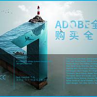 要想帖子火,PS不可少:Adobe 全家桶 购买全攻略