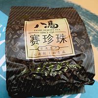 我喜欢的一些茶 篇三:八马赛珍珠,酷暑下的清澈