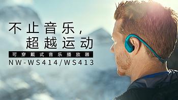 可穿戴的运动MP3耳机一体机——SONY 索尼 WS413 音乐播放器