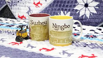 情怀马克杯 篇二:STARBUCKS 星巴克 苏州/宁波 城市杯