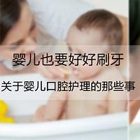 护牙从娃娃做起—— 0-1岁婴儿口腔护理用品购买心得 & 使用体验