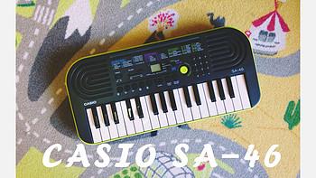 #本站首晒# 30岁后自学音乐!CASIO 卡西欧 SA-46 电子琴