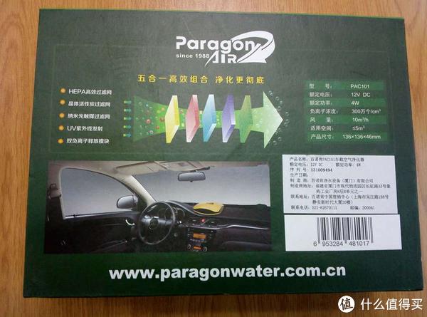 聊胜于无 — Paragon 百诺肯 PAC101 车载空气净化器 开箱及简测