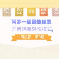 #一周热征#开学季#表妹的开学笔电选择:MI 小米 小米笔记本Air 12.5英寸