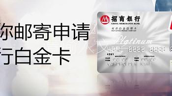 教你通过邮寄大法申请招商银行白金信用卡
