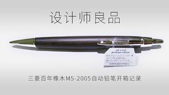 #原创新人#心水好物,设计师良品:UNI 三菱 M5-2005 百年橡木 自动铅笔