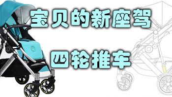 新晋奶爸成长记 篇三:宝贝的新座驾——babyruler 贝龙儿高景观四轮推车 简单开箱体验