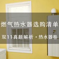 上干货!多款主流品牌热水器热水性能实测