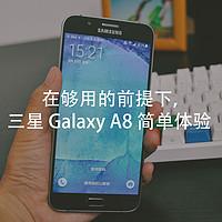 在够用的前提下:SANSUNG 三星 Galaxy A8 简单体验