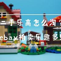 #本站首晒#二手乐高怎么淘?ebay拍卖乐趣多!