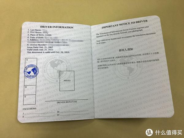 国际驾照认证件是个什么鬼?租租车和IDC联合出的国际驾照认证件晒单