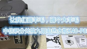 让我们薅羊毛,薅个大羊毛 篇一:中信信用卡积分兑换 Joyoung 九阳 电热水瓶4L