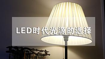 给女儿买一套学区房 篇三:LED时代光源的选择