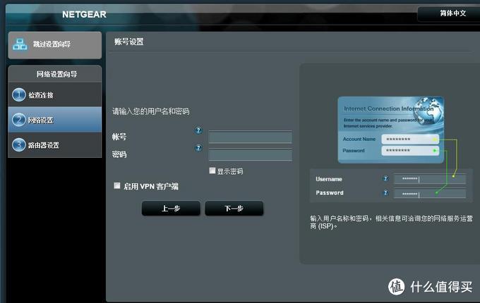 NETGEAR 美国网件 R7000 双频千兆无线路由器 开箱 刷梅林 组SS 体验教程