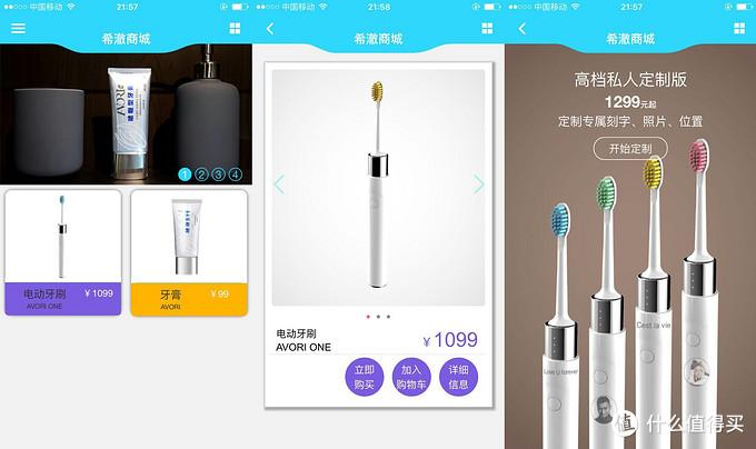 保护牙齿的第一步,希澈智能电动牙刷使用评测
