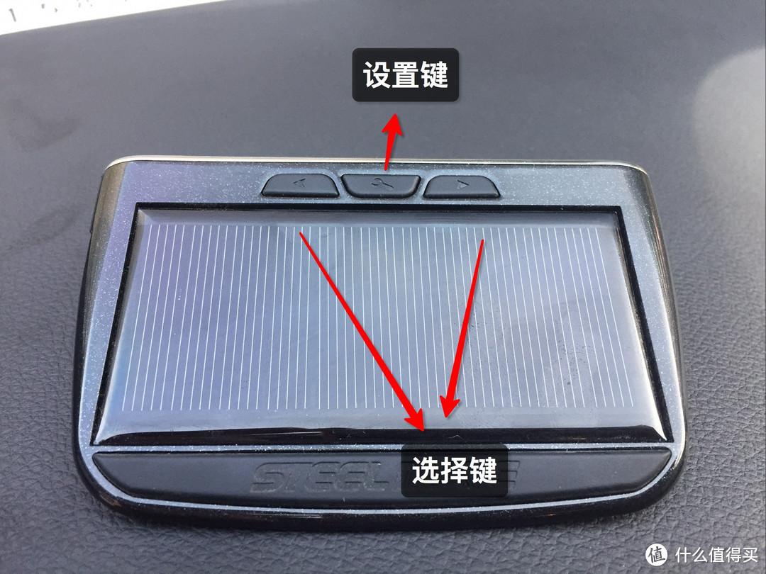 Steelmate 铁将军 太阳能无线内置胎压监测961 开箱简晒