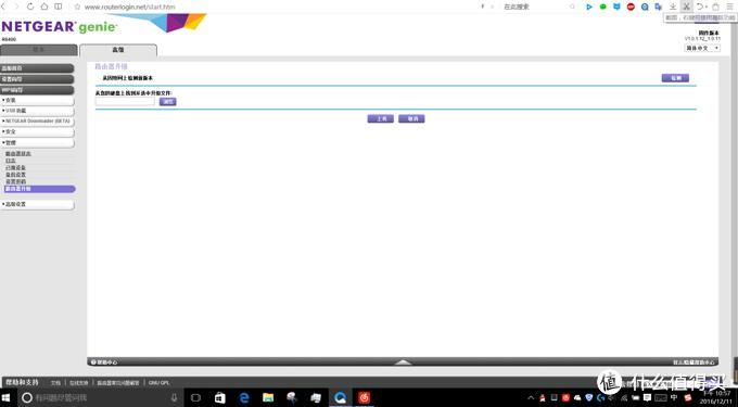 NETGEAR 网件R6400 刷小宝梅林Merlin固件完整教程附进阶玩法_