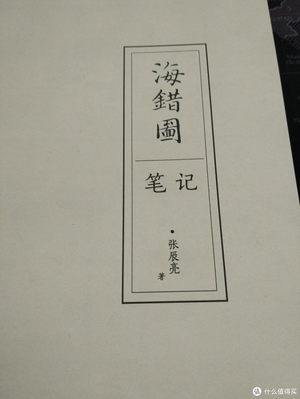 论家常海鲜的30种做法 —《中国国家地理:海错图笔记》开箱